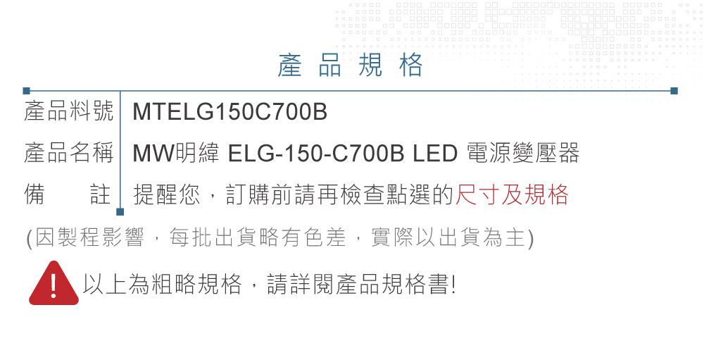 堃喬 堃邑  電源供應 LED 電源供應器  PFC型ELG恆壓恆流 MW明緯 107~214V/700mA ELG-150-C700B LED 照明專用 恆流型 三合一調光 電源變壓器 IP67