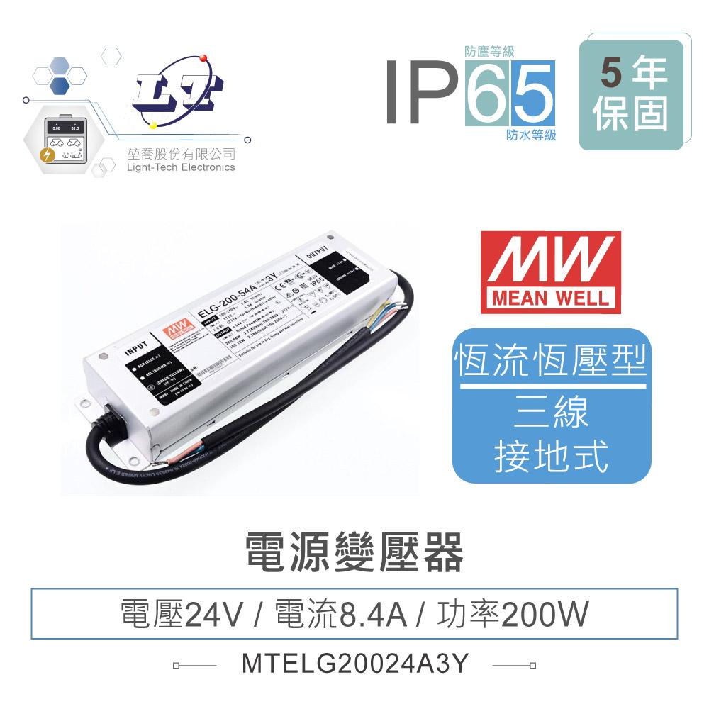堃喬 堃邑  電源供應 LED 電源供應器  PFC型ELG恆壓恆流 MW明緯 24V/8.4A ELG-200-24A-3Y LED 照明專用 恆流+恆壓型 電源變壓器 IP65