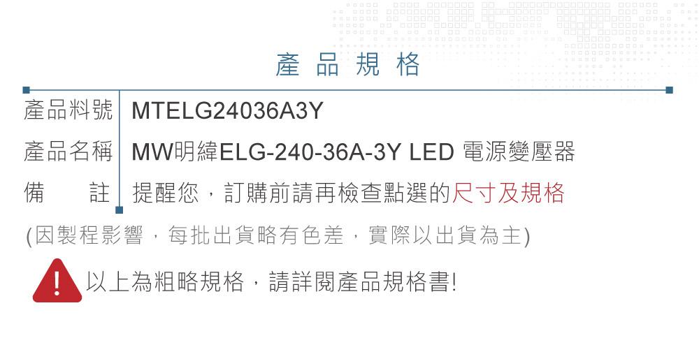堃喬 堃邑  電源供應 LED 電源供應器  PFC型ELG恆壓恆流 MW明緯 24V/10A ELG-240-36A-3Y LED 照明專用 恆流+恆壓型 電源變壓器 IP65