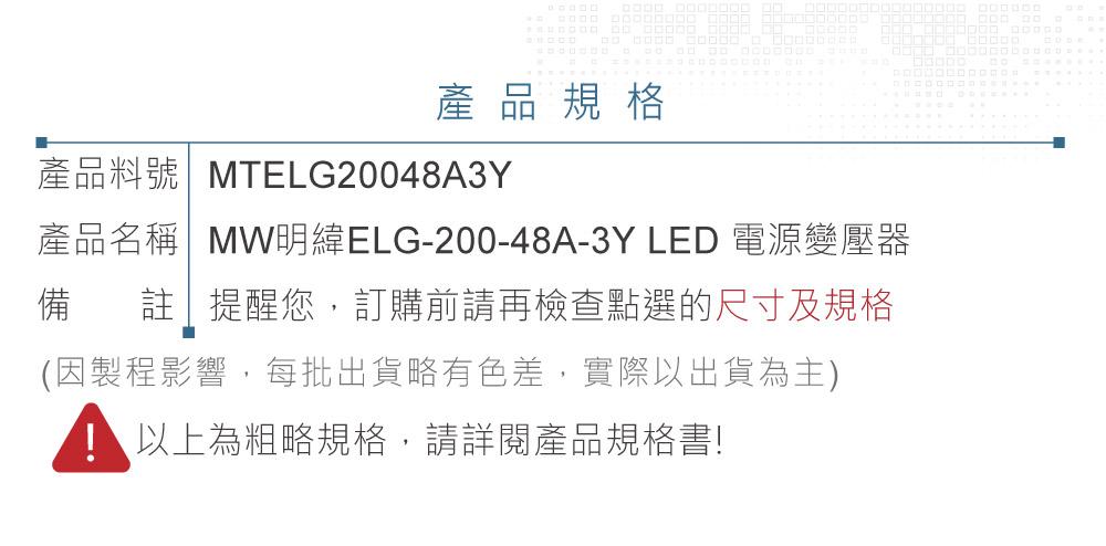 堃喬 堃邑  電源供應 LED 電源供應器  PFC型ELG恆壓恆流 MW明緯 48V/4.16A ELG-200-48A-3Y LED 照明專用 恆流+恆壓型 電源變壓器 IP65