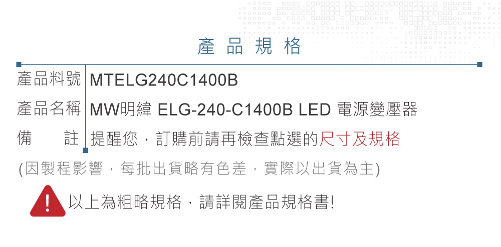 堃喬 堃邑  電源供應 LED 電源供應器  PFC型ELG恆壓恆流 MW明緯 86~171V/1050mA ELG-240-C1400B LED 照明專用 恆流型 三合一調光 電源變壓器 IP67
