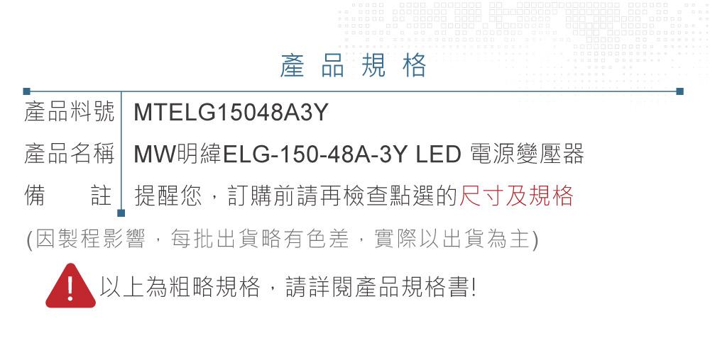 堃喬 堃邑  電源供應 LED 電源供應器  PFC型ELG恆壓恆流 MW明緯 48V/3.13A ELG-150-48A-3Y LED 照明專用 恆流+恆壓型 電源變壓器 IP65