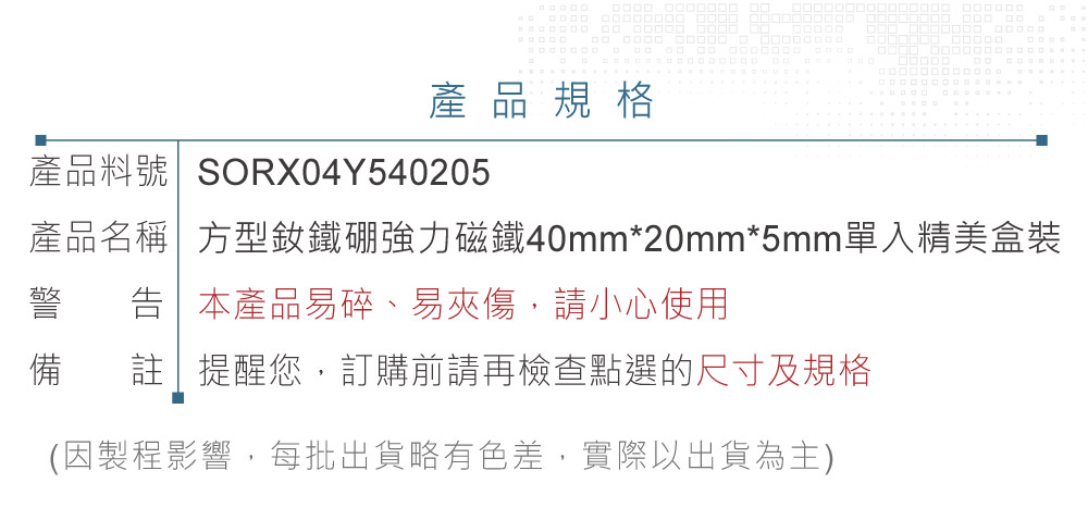 堃喬 堃邑 電子零件 機電控制 電機配件 釹鐵硼磁鐵 方型釹鐵硼強力磁鐵 40mm*20mm*5mm 單入精美盒裝