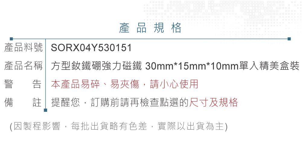 堃喬 堃邑 電子零件 機電控制 電機配件 釹鐵硼磁鐵 方型釹鐵硼強力磁鐵 30mm*15mm*10mm 單入精美盒裝