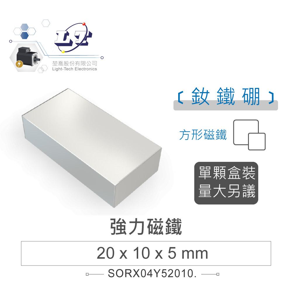 堃喬 堃邑 電子零件 機電控制 電機配件 釹鐵硼磁鐵 方型釹鐵硼強力磁鐵 20mm*10mm*5mm 單入精美盒裝