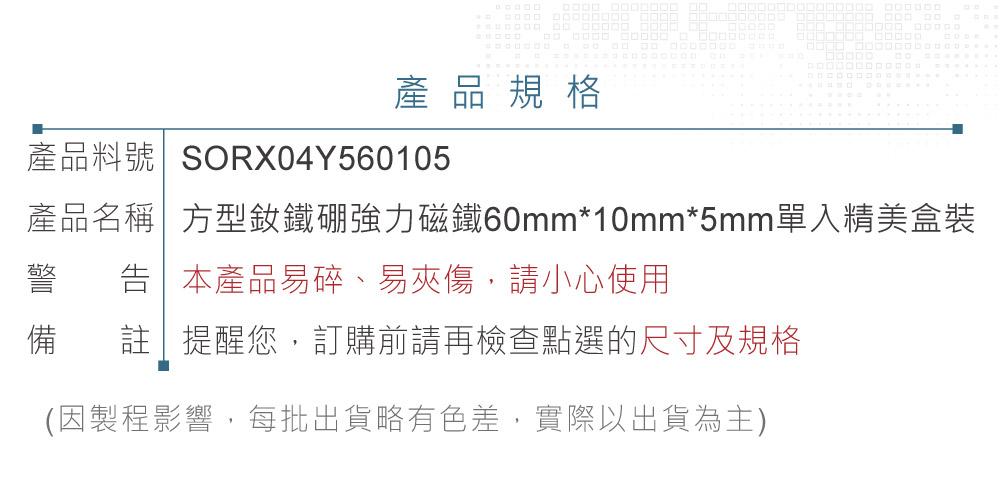 堃喬 堃邑 電子零件 機電控制 電機配件 釹鐵硼磁鐵 方型釹鐵硼強力磁鐵 60mm*10mm*5mm 單入精美盒裝