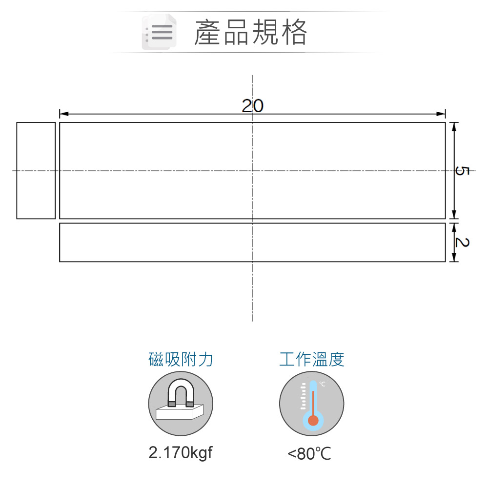堃喬 堃邑 電子零件 機電控制 電機配件 釹鐵硼磁鐵 方型釹鐵硼強力磁鐵 20mm*5mm*2mm 單入精美盒裝