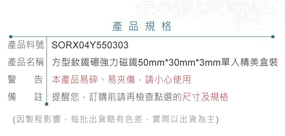 堃喬 堃邑 電子零件 機電控制 電機配件 釹鐵硼磁鐵 方型釹鐵硼強力磁鐵 50mm*30mm*3mm 單入精美盒裝