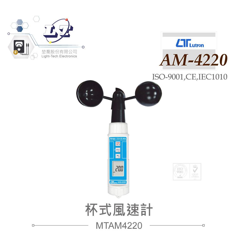 堃喬 堃邑 路昌 風速 風量 溫度 數位式 風速計 溫度計 溫濕度計 風量 Lutron AM-4220 杯式