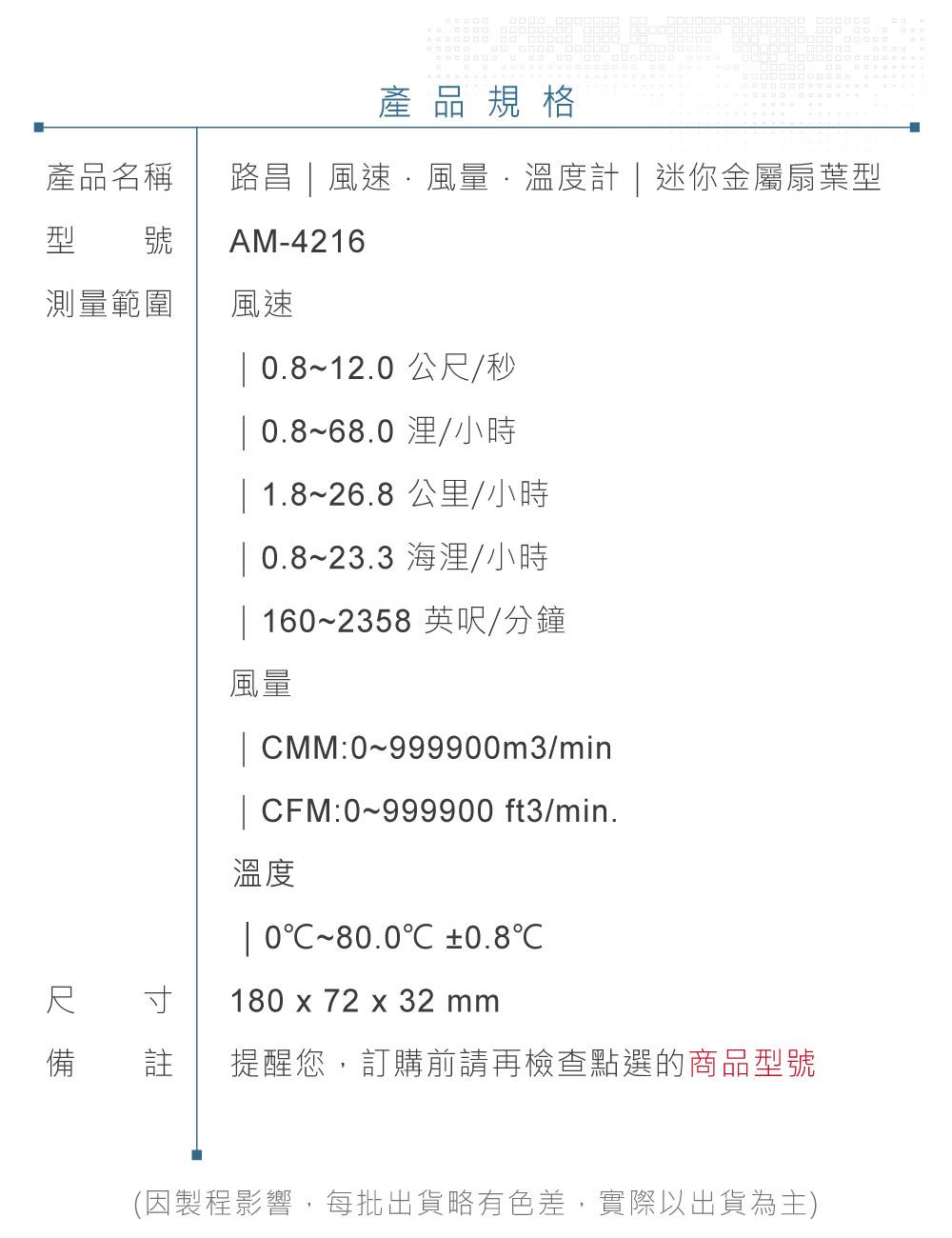 堃喬 堃邑 路昌 風速 風量 溫度 數位式 風速計 溫度計 溫濕度計 風量 Lutron SD 記憶卡 AM-4216