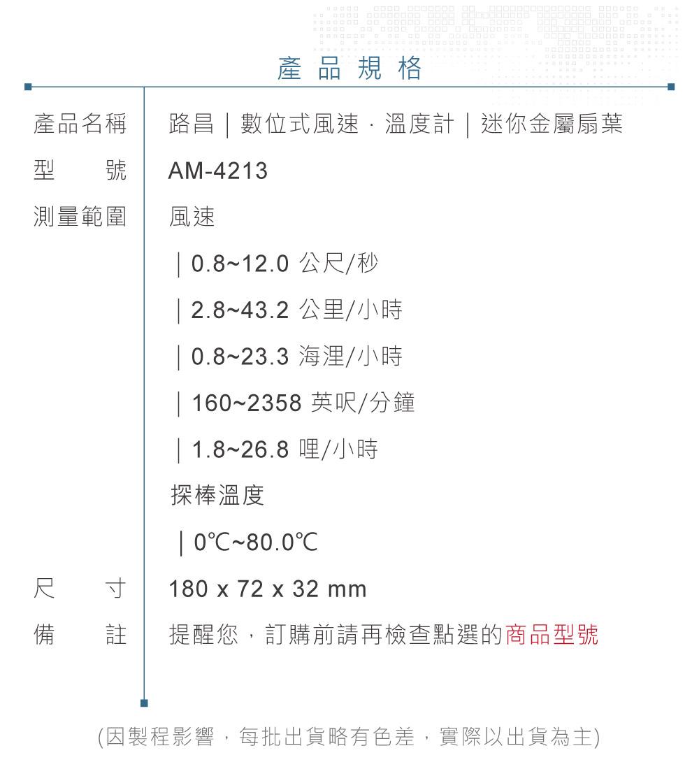 堃喬 堃邑 路昌 風速 風量 溫度 數位式 風速計 溫度計 溫濕度計 風量 Lutron SD 記憶卡 AM-4213