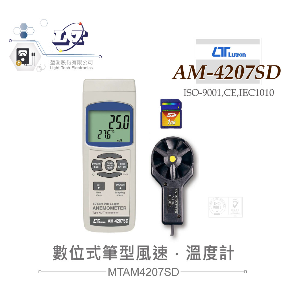 堃喬 堃邑 路昌 風速 風量 溫度 數位式 風速計 溫度計 溫濕度計 風量 Lutron SD 記憶卡 AM-4207SD