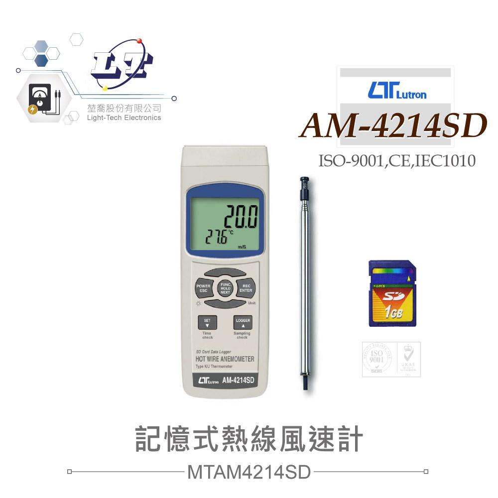 堃喬 堃邑 路昌 風速 風量 溫度 數位式 風速計 溫度計 溫濕度計 風量 Lutron AM-4214SD SD 記憶卡