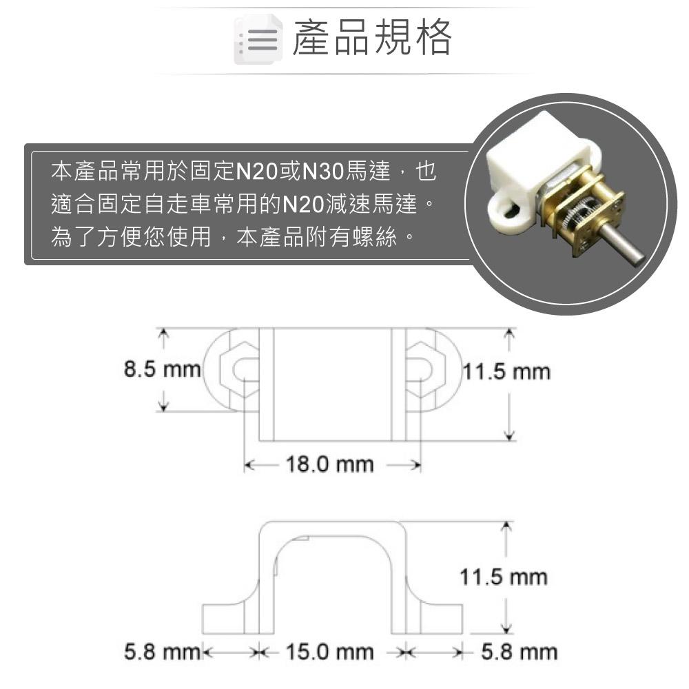 堃喬 堃邑  機電控制 直流馬達 有刷直流馬達 N20馬達專用固定架  兩入裝