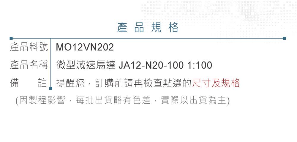 堃喬 堃邑  機電控制 直流馬達 有刷直流馬達 直流6V有刷減速馬達 JA12-N20-100 150RPM