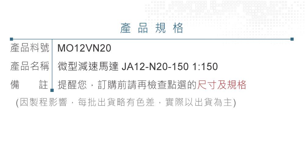 堃喬 堃邑  機電控制 直流馬達 有刷直流馬達 直流6V有刷減速馬達 JA12-N20-150 100RPM