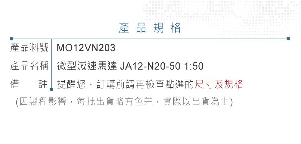 堃喬 堃邑  機電控制 直流馬達 有刷直流馬達 直流6V有刷減速馬達 JA12-N20-50 300RPM