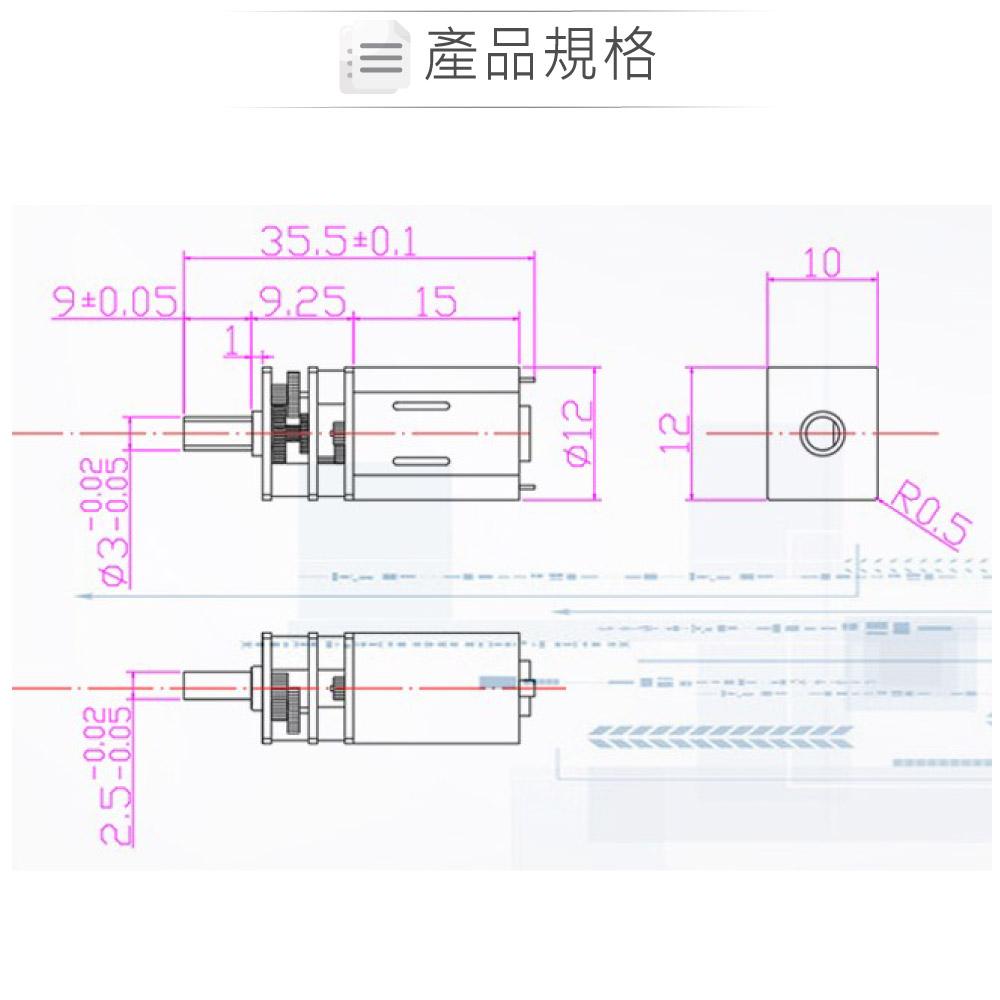 堃喬 堃邑  機電控制 直流馬達 有刷直流馬達 直流6V有刷減速馬達 JA12-N20-298 50RPM
