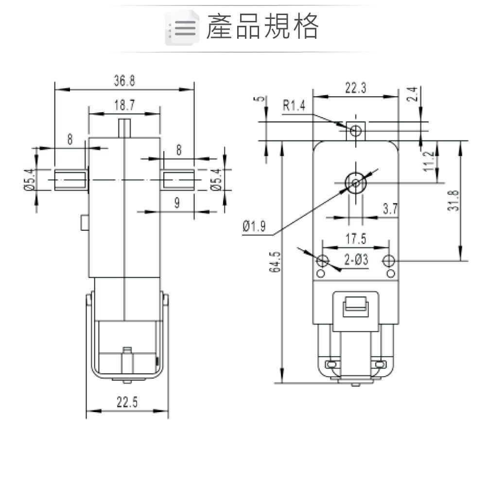 堃喬 堃邑  機電控制 直流馬達 有刷直流馬達 直流6V雙軸減速馬達 A130 230RPM