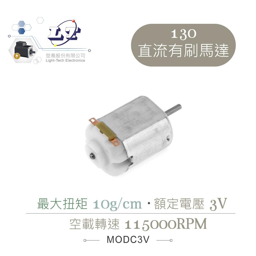 堃喬 堃邑  機電控制 直流馬達 有刷直流馬達 直流3V有刷馬達 130 11500RPM