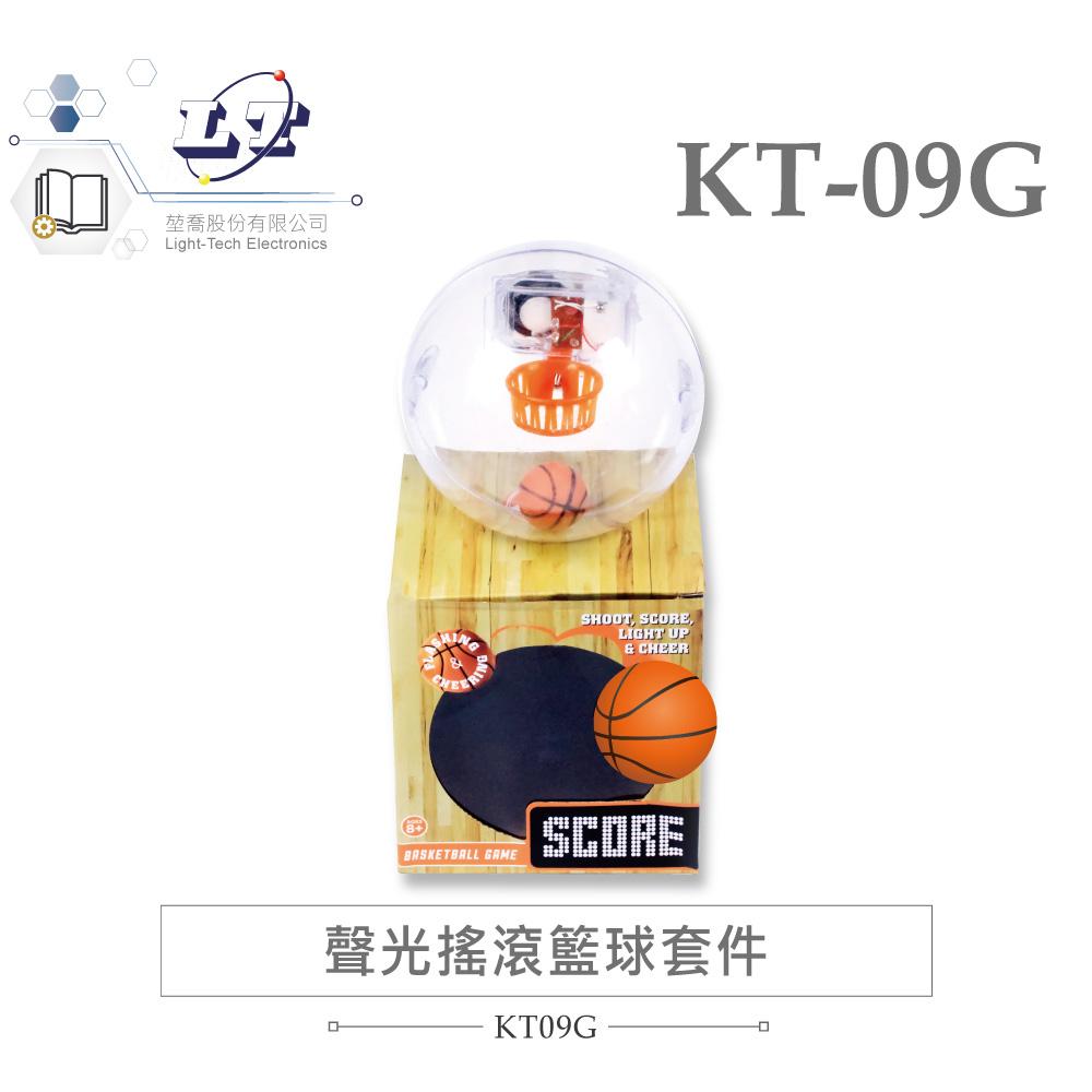 堃喬 堃邑 聲光 籃球 套件 電池 基礎 電路 KT-09G