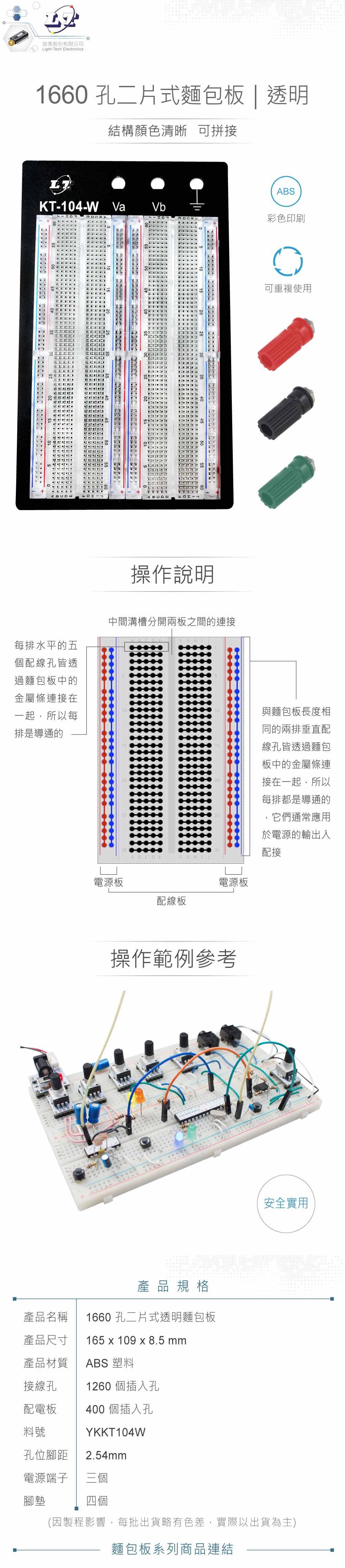 堃喬 堃邑 麵包板 端子線 組合 電子材料 透明