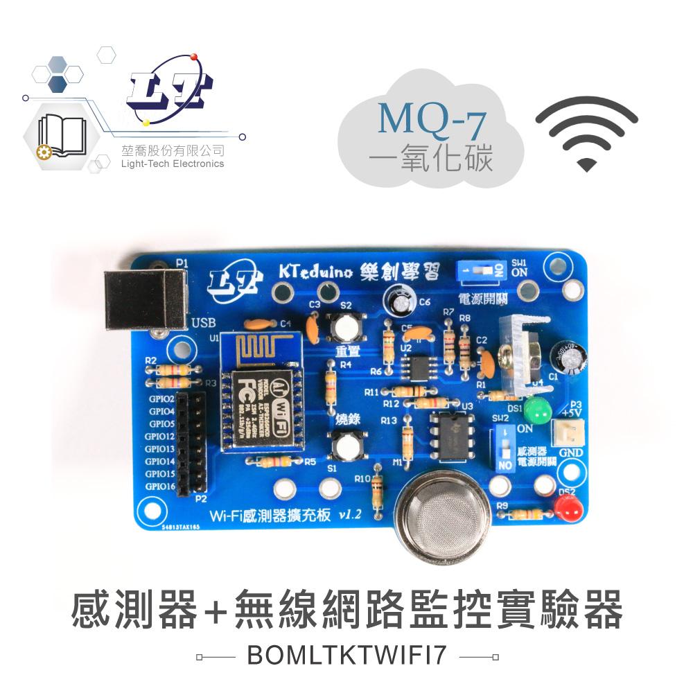 堃喬 堃邑  學校專區 NodeMCU ESP12 MQ-7 一氧化碳感測器+無線網路監控實驗器