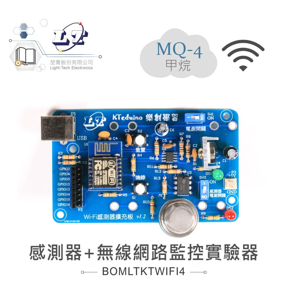 堃喬 堃邑  學校專區 NodeMCU ESP12 MQ-4 天然氣感測器+無線網路監控實驗器