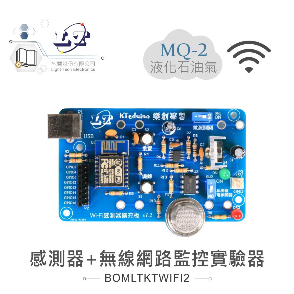 堃喬 堃邑  學校專區 NodeMCU ESP12 MQ-2 煙霧感測器+無線網路監控實驗器