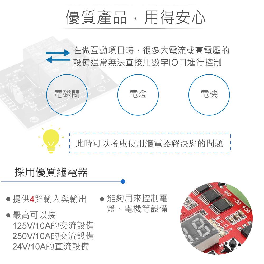 堃喬 堃邑 機電控制 電源控制 繼電器模組 FRM04 多功能4路5V繼電器模組 18種定時設定 交直流負載開關控制器