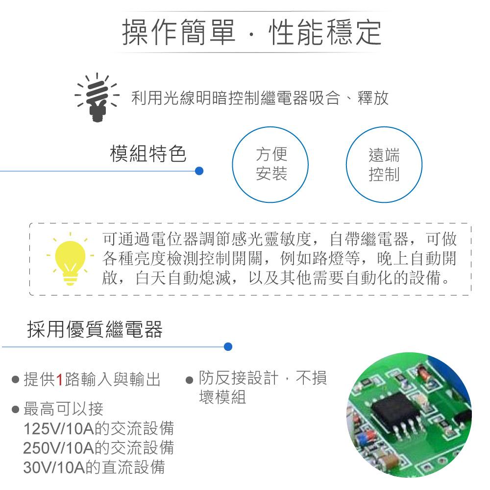 堃喬 堃邑 機電控制 電源控制 繼電器模組  光控 1路5V繼電器模組 交直流負載開關控制器