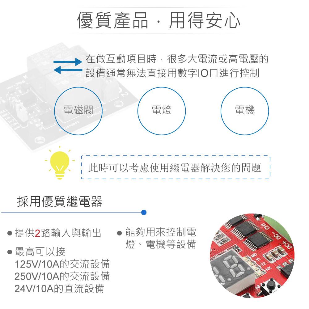 堃喬 堃邑 機電控制 電源控制 繼電器模組 FRM02 多功能2路5V繼電器模組 18種定時設定 交直流負載開關控制器