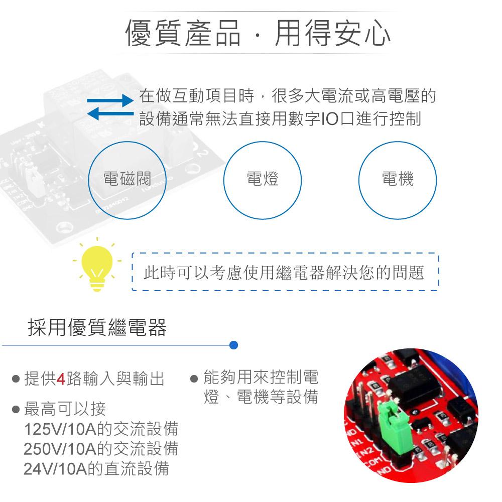 堃喬 堃邑 機電控制 電源控制 繼電器模組  4路 5V繼電器模組 交直流負載開關控制器