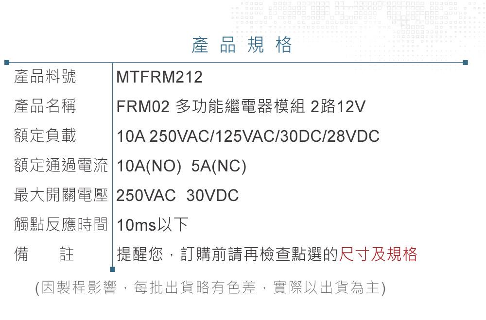 堃喬 堃邑 機電控制 電源控制 繼電器模組 FRM02 多功能2路12V繼電器模組 18種定時設定 交直流負載開關控制器