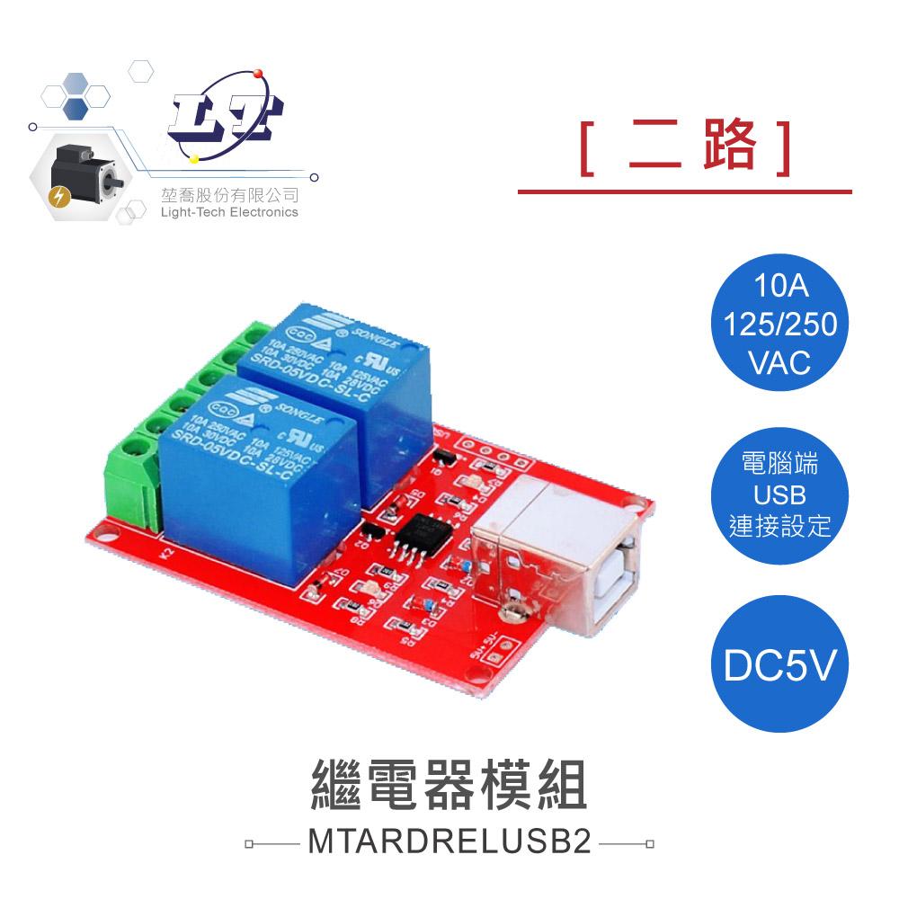 堃喬 堃邑 機電控制 電源控制 繼電器模組 USB 2路 5V繼電器模組 交直流負載開關控制器