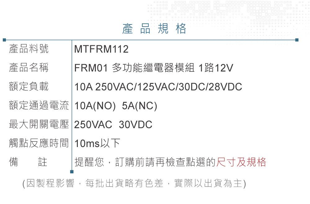 堃喬 堃邑 機電控制 電源控制 繼電器模組 FRM01 多功能1路12V繼電器模組 18種定時設定 交直流負載開關控制器