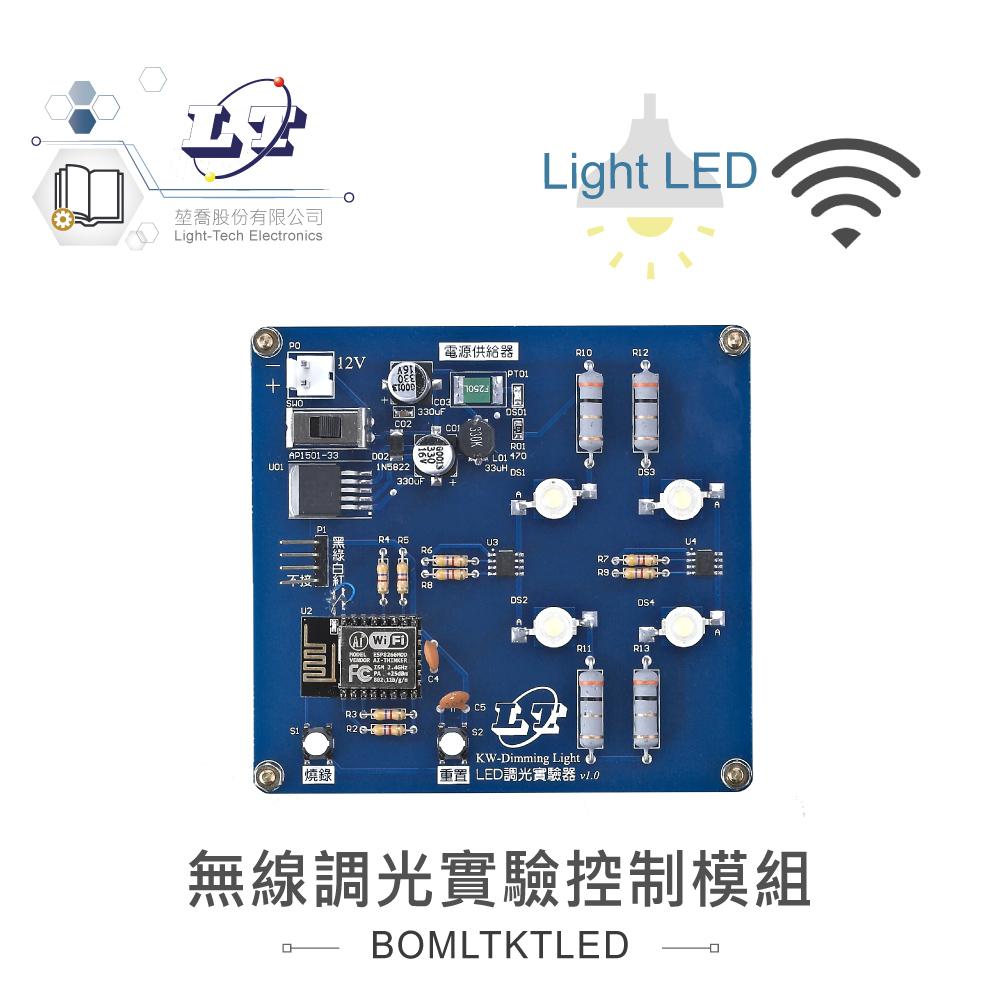 堃喬 堃邑 學校專區  NodeMCU ESP12 無線調光LED控制實驗控制模組