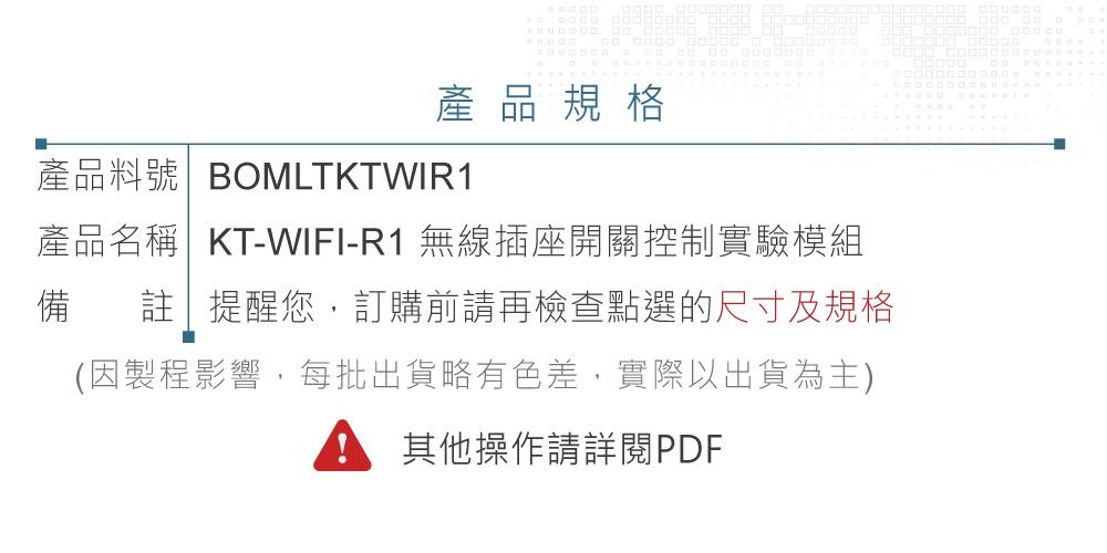 堃喬 堃邑 學校專區  NodeMCU ESP12 KT-WIFI-R1 無線插座開關控制實驗模組