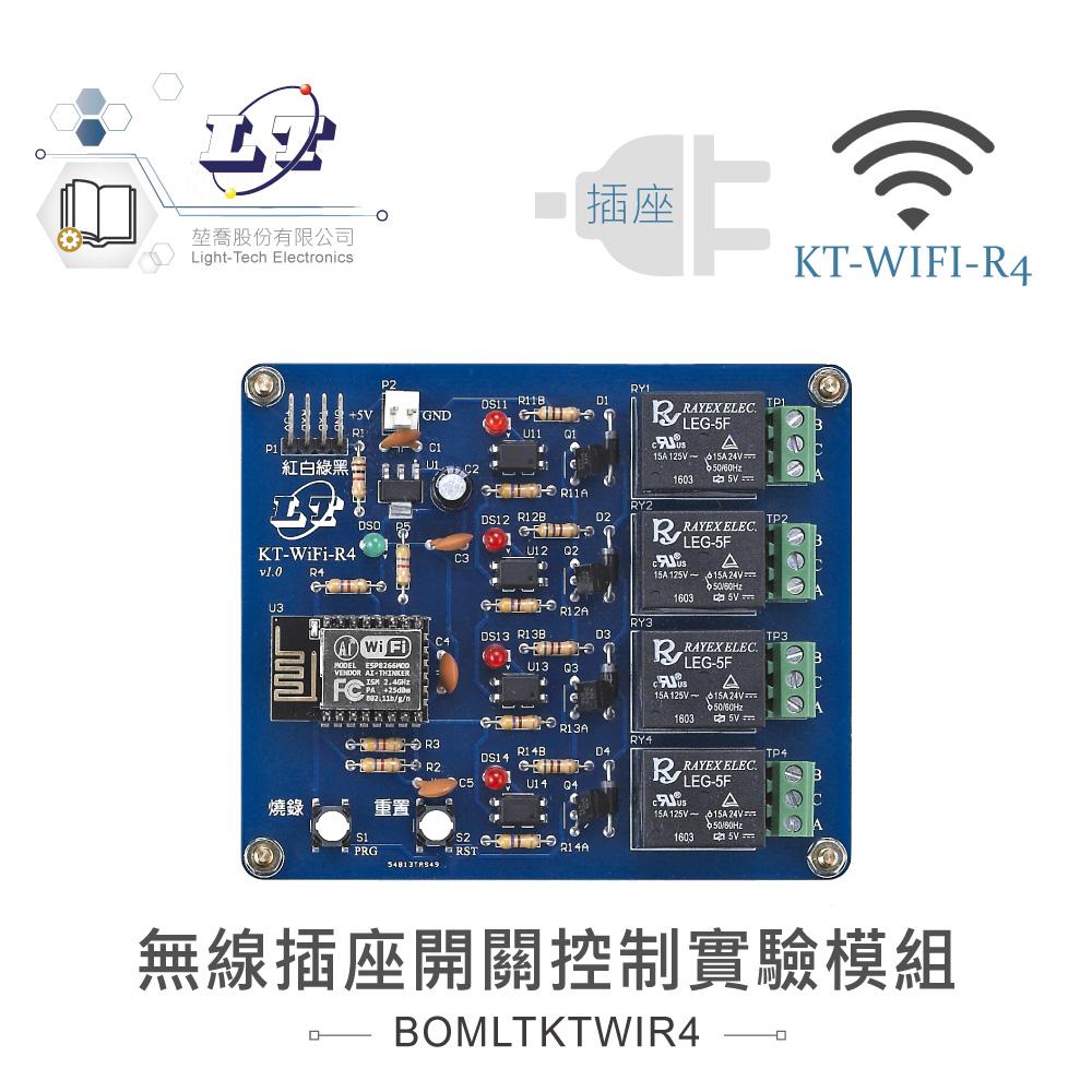 堃喬 堃邑 學校專區  NodeMCU ESP12 KT-WIFI-R4 無線插座開關控制實驗模組