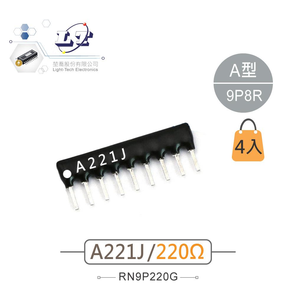 堃喬 堃邑  電子零件 電阻器 各式排阻 厚膜排阻 9Pin 220Ω A221J 9P8R 誤差±5%  4入/包