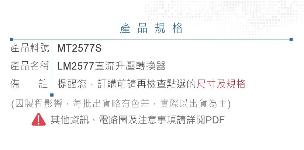 堃喬 堃邑 電源供應 升降壓模組 DC-DC升壓模組 電壓顯示 LM2577 輸出4~35VDC