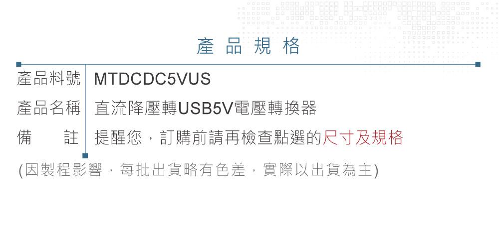 堃喬 堃邑 電源供應 升降壓模組 DC-DC 電壓顯示直流降壓轉USB5V輸出電壓轉換器