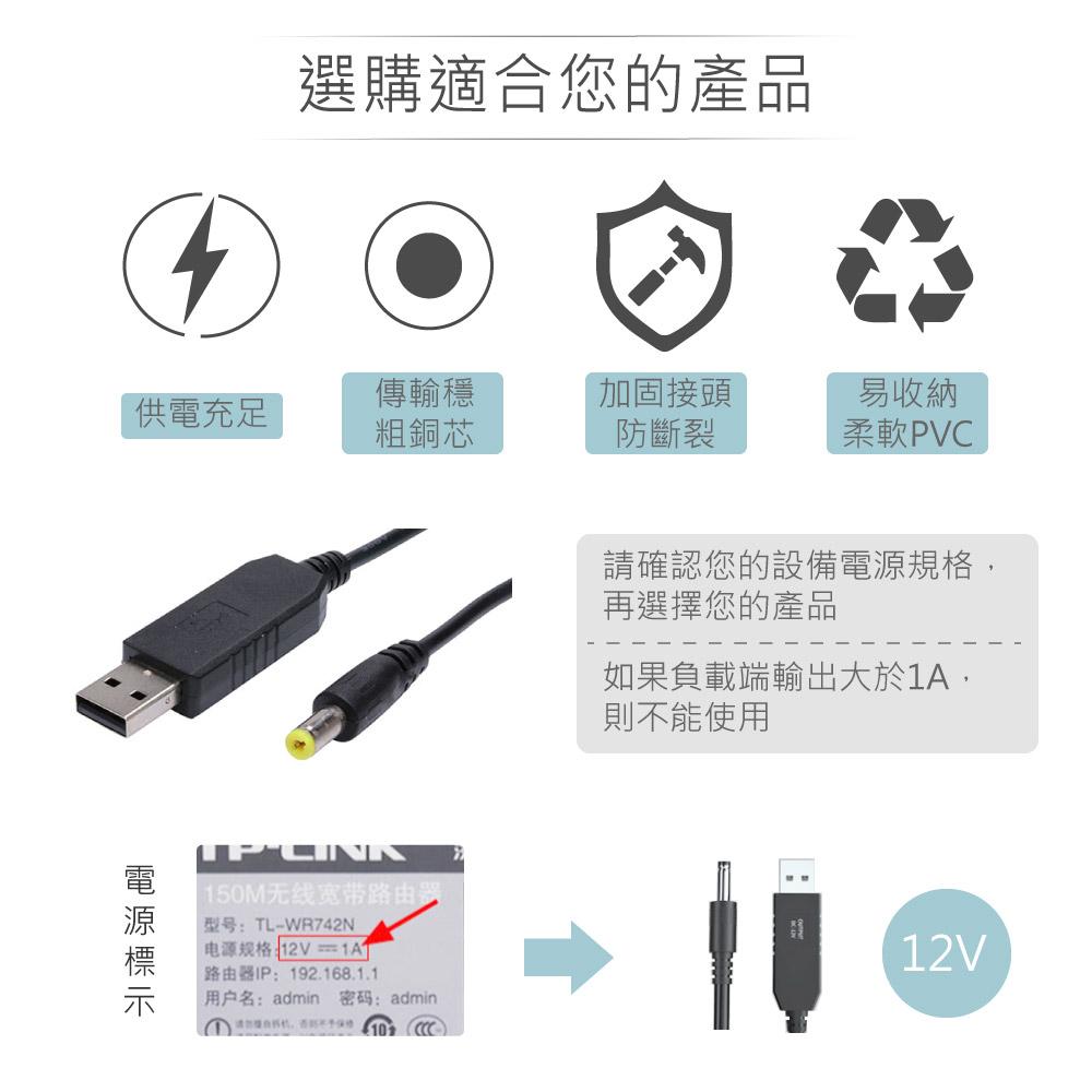 堃喬 堃邑 電源供應 升降壓模組 USB升壓線 5V升12V