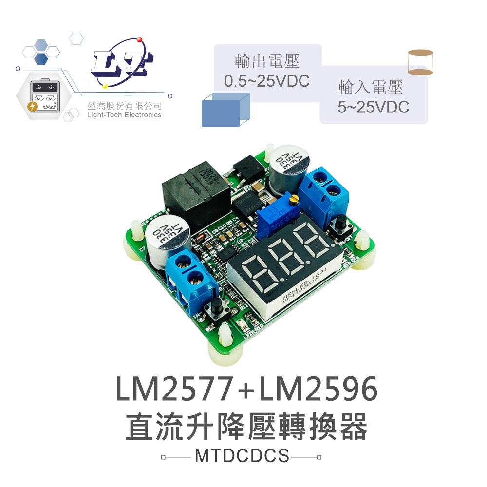 堃喬 堃邑 電源供應 升降壓模組 DC-DC LM2577+LM2596 電壓顯示雙IC直流升降壓電壓轉換器