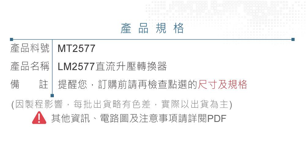 堃喬 堃邑 電源供應 升降壓模組 DC-DC降壓模組 LM2576