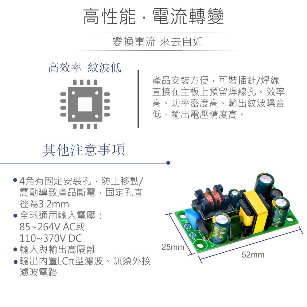 堃喬 堃邑 電源供應 升降壓模組 AC-DC變壓器模組 DC12V/0.5A