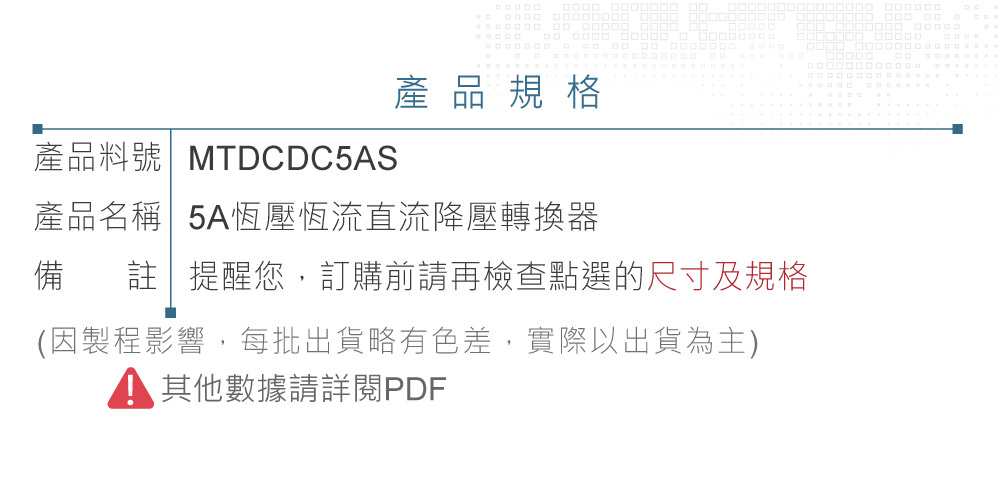 堃喬 堃邑 電源供應 升降壓模組 DC-DC 電壓顯示5A恆壓恆流直流降壓電壓轉換器+透明外殼