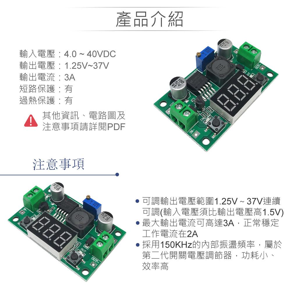堃喬 堃邑 電源供應 升降壓模組 LM2596 DC-DC數字型可調輸出電源降壓轉換模組
