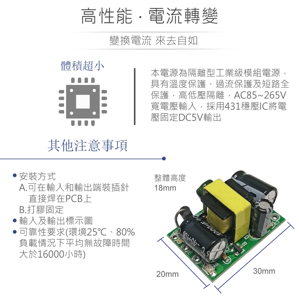 堃喬 堃邑 電源供應 升降壓模組 AC-DC變壓器模組 DC5V/0.7A