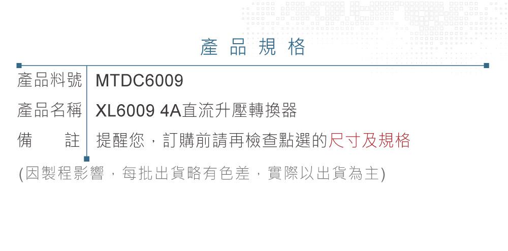 堃喬 堃邑 電源供應 升降壓模組 DC-DC XL6009 4A直流升壓電壓轉換器